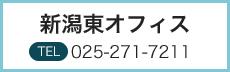 新潟東支所