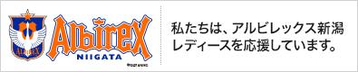 私たちは、アルビレックス新潟を応援しています。