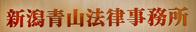 新潟青山法律事務所