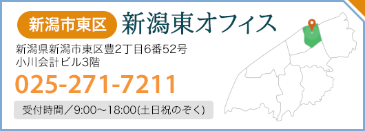 新潟東オフィス