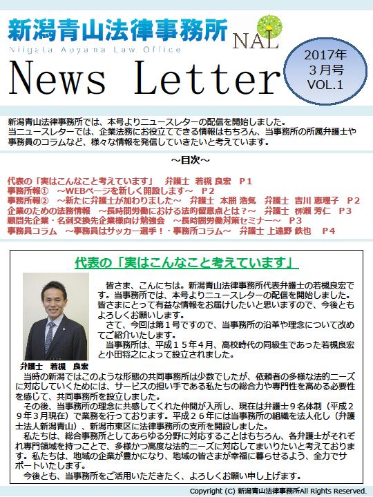 News Letter VOL.1